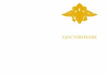 Купить бланк удостоверения Знак МВД «300 лет российской полиции» с бланком удостоверения