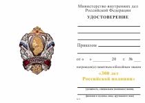 Удостоверение к награде Знак МВД «300 лет российской полиции» с бланком удостоверения