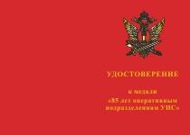 Купить бланк удостоверения Медаль «85 лет оперативным подразделениям УИС» с бланком удостоверения