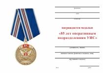 Удостоверение к награде Медаль «85 лет оперативным подразделениям УИС» с бланком удостоверения