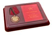 Наградной комплект к медали «30 лет вывода 40-й армии из Афганистана»