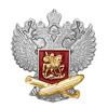 Знак «Почетный работник сферы образования Российской Федерации»