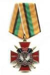 Знак «160 лет железнодорожным войскам России» №4