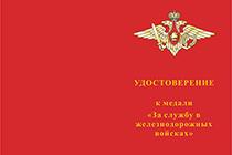 Купить бланк удостоверения Медаль «За службу в железнодорожных войсках» с бланком удостоверения