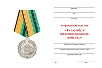 Удостоверение к награде Медаль «За службу в железнодорожных войсках» с бланком удостоверения