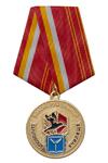 Медаль «Войска РХБЗ. Саратовское училище»