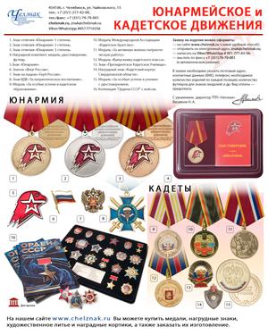 Награды Юнармии и кадетского движения