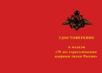 Купить бланк удостоверения Медаль «70 лет стратегическим ядерным силам» с бланком удостоверения