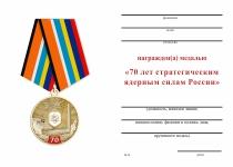 Удостоверение к награде Медаль «70 лет стратегическим ядерным силам» с бланком удостоверения