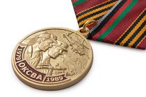 Медаль «Ветеран боевых действий в Афганистане» с бланком удостоверения