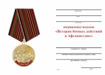 Удостоверение к награде Медаль «Ветеран боевых действий в Афганистане» с бланком удостоверения