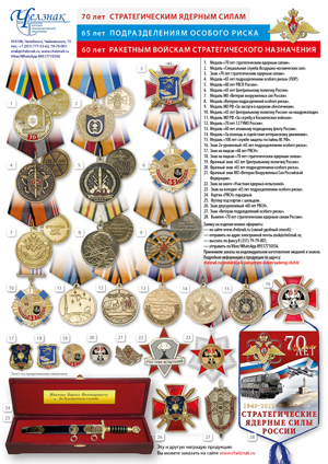 Ядерный щит России: наградная продукция к памятным датам