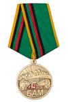 Медаль «45 лет Байкало-Амурской магистрали» с бланком удостоверения