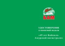 Купить бланк удостоверения Медаль «45 лет Байкало-Амурской магистрали» с бланком удостоверения