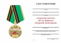 Удостоверение к награде Медаль «45 лет Байкало-Амурской магистрали» с бланком удостоверения