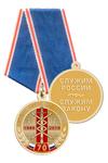 Медаль «70 лет службе связи МВД России» с бланком удостоверения