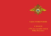 Купить бланк удостоверения Медаль «70 лет службе связи МВД России» с бланком удостоверения