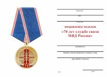 Удостоверение к награде Медаль «70 лет службе связи МВД России» с бланком удостоверения