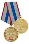 Медаль «50 лет службе профессиональной подготовки МВД» с бланком удостоверения