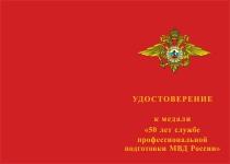 Купить бланк удостоверения Медаль «50 лет службе профессиональной подготовки МВД» с бланком удостоверения