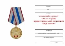 Удостоверение к награде Медаль «50 лет службе профессиональной подготовки МВД» с бланком удостоверения