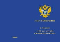 Купить бланк удостоверения Медаль «100 лет службе внешней разведки» с бланком удостоверения