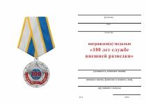 Удостоверение к награде Медаль «100 лет службе внешней разведки» с бланком удостоверения