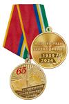 Медаль «60 лет студенческим строительным отрядам» с бланком удостоверения