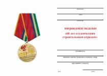 Удостоверение к награде Медаль «60 лет студенческим строительным отрядам» с бланком удостоверения