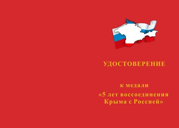 Открытка 5 летие присоединения крыма, дед