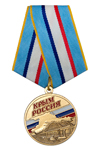 Медаль «5 лет воссоединения Крыма с Россией» с бланком удостоверения