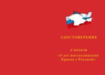 Купить бланк удостоверения Медаль «5 лет воссоединения Крыма с Россией» с бланком удостоверения