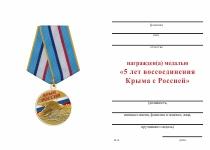 Удостоверение к награде Медаль «5 лет воссоединения Крыма с Россией» с бланком удостоверения