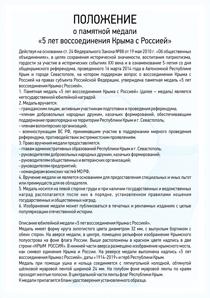 Положение: Медаль «5 лет воссоединения Крыма с Россией» с бланком удостоверения
