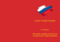 Купить бланк удостоверения Знак на квадроколодке «Ветеран профессионально-технического образования» с бланком удостоверения