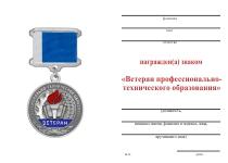 Удостоверение к награде Знак на квадроколодке «Ветеран профессионально-технического образования» с бланком удостоверения