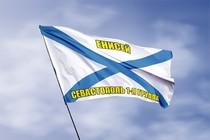 Удостоверение к награде Андреевский флаг Енисей