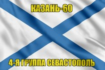 Андреевский флаг Казань-60