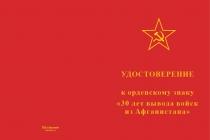 Удостоверение к награде Знак «30 лет вывода войск из Афганистана» с бланком удостоверения