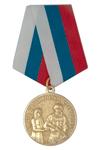 Медаль «Мать защитника Отечества» с бланком удостоверения