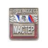 "Знак «Мастер ""Тур де Асбест""»"