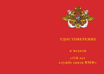 Купить бланк удостоверения Медаль «110 лет службе связи ВМФ» с бланком удостоверения