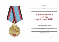 Удостоверение к награде Медаль «110 лет службе связи ВМФ» с бланком удостоверения