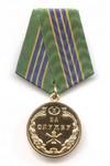 Медаль ФССП России «За службу» III степени