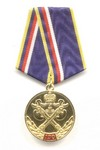 Медаль «130 лет органам государственной охраны России»
