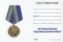 Медаль «ВДВ России. Никто кроме нас» с бланком удостоверения
