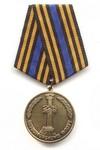 Медаль «225 лет Черноморскому флоту» с бланком удостоверения