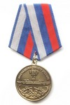 Медаль «100 лет подводному флоту России» с бланком удостоверения