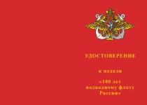 Купить бланк удостоверения Медаль «100 лет подводному флоту России» с бланком удостоверения