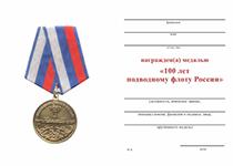 Удостоверение к награде Медаль «100 лет подводному флоту России» с бланком удостоверения